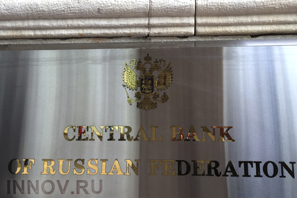 "The Central Bank of Russia considered the ICO ""huge potential"""